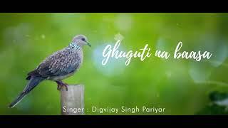 Ghughuti na basa | Digvijay S Pariyar | Late. Gopal Babu Goswami | Soulful Uttrakhandi Folk