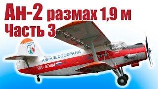 Авиамодель Ан-2. Размах 1,9 м. Своими руками из пенопласта. Часть 3 | Хобби Остров.рф