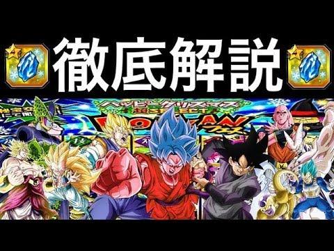 [ドッカンバトル#985]スーパー龍石4で悩んでいる方へ!!地球育ちのげるしがおすすめ徹底解説!!![Dragon Ball Z Dokkan Battle][地球育ちのげるし]