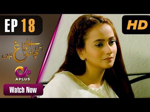 Is Chand Pe Dagh Nahin - Episode 18 - Aplus ᴴᴰ Dramas