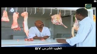 ربع كيلو لحمة نضيف  -  كوميديا لجمال حسن سعيد