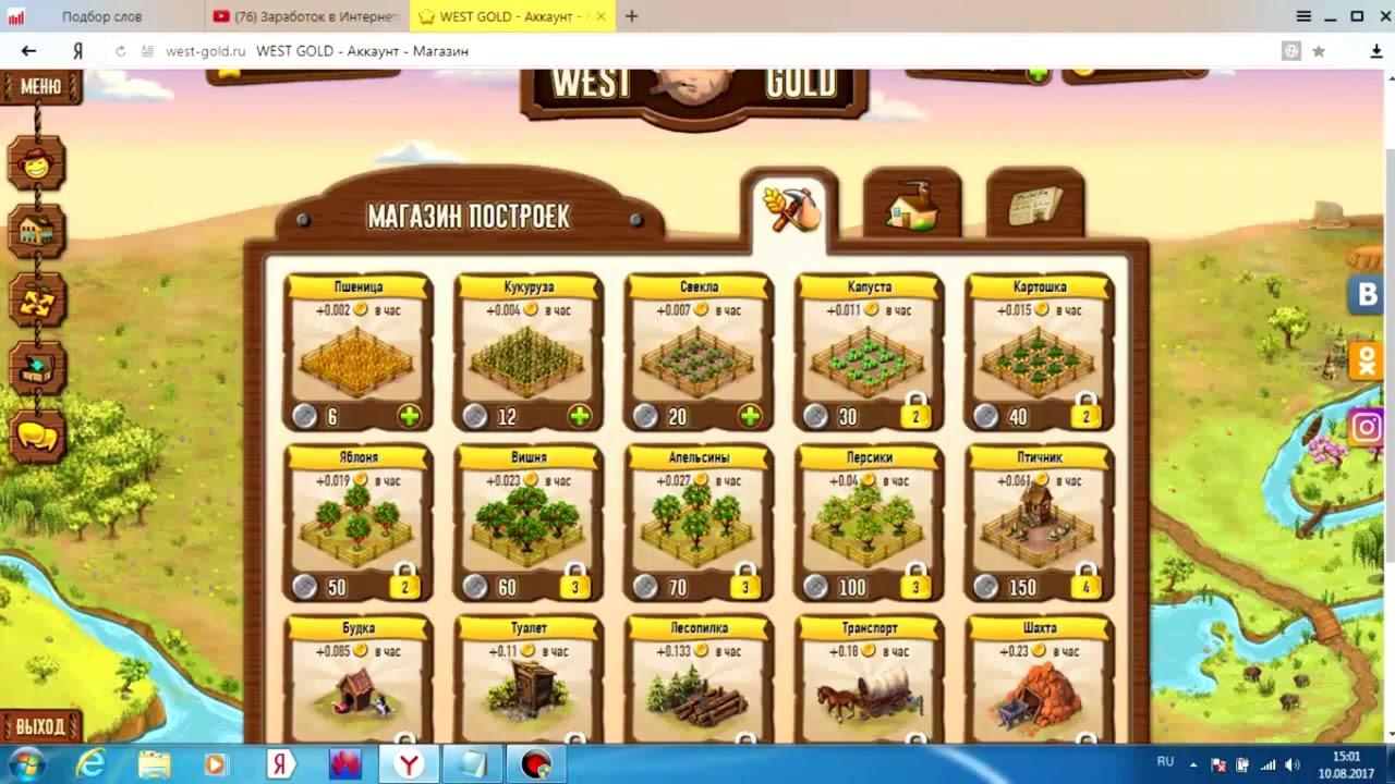 Как заработать деньги играя в игру west gold Игра с выводом денег