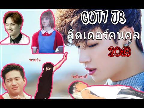 GOT7 JB 🌴 - คนคูล2018 เมื่อก่อนรั่วยังไง......ตอนนี้ก็รั่วกว่าเดิม55+😂