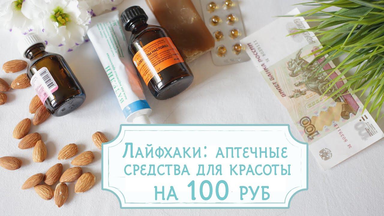 Ты найдешь его в аптеке под названием «токоферол», а выглядит витамин е как маленькие красные капсулы в прозрачной оболочке.