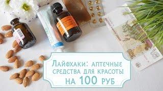Лайфхаки: аптечные  средства для красоты  на 100 руб [Шпильки| Женский журнал]