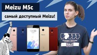 Обзор Meizu M5c - Один из лучших бюджетных смартфонов!