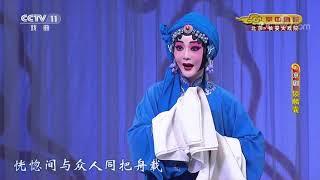 《CCTV空中剧院》 20191212 京剧《锁麟囊》 2/2  CCTV戏曲