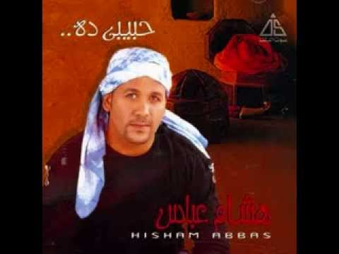 Hisham Abbas - Mosh Hayen Alayah I هشام عباس - مش هاين عليَّــا