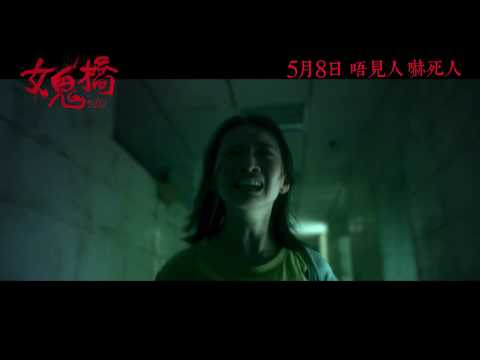 女鬼橋 (Onyx版) (The Bridge Curse)電影預告