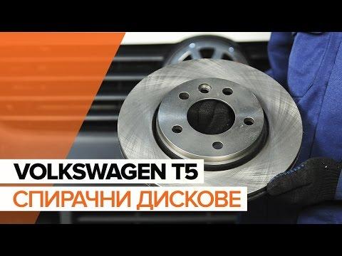 Как да сменим задни спирачни дискове и задни спирачни накладки на VOLKSWAGEN T5 ИНСТРУКЦИЯ   AUTODOC