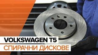 Как се сменя Комплект накладки на VW TRANSPORTER V Platform/Chassis (7JD, 7JE, 7JL, 7JY, 7JZ, 7FD) - видео ръководство