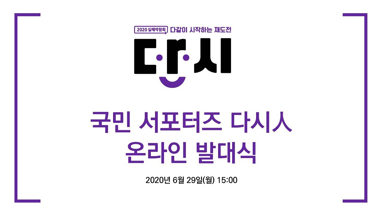 [2020 실패박람회] 국민 서포터즈 다시人 온라인 발대식