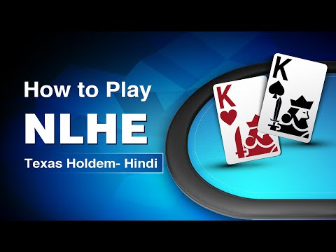 How To Play Poker  (Hindi)