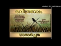 Download Thaarake mizhiyithalil....Cover Version MP3 song and Music Video