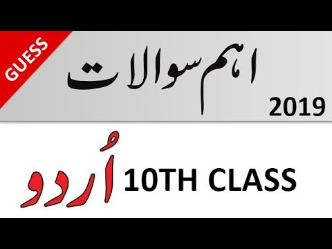 Urdu 10th Class Important Questions 2019 - 10th Class Urdu Guess Paper