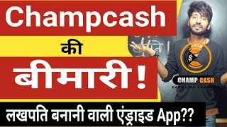 CHAMPCASH ki Bimaari | TOP RANK EARN MONEY ANDROID APP????