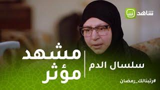 سلسال الدم   مشهد مؤثر لنصرة وبناتها بسبب شقة الإسكندرية