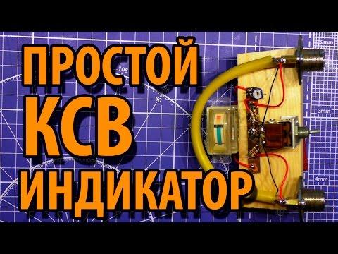 видео: Как сделать простейший КСВ-Метр