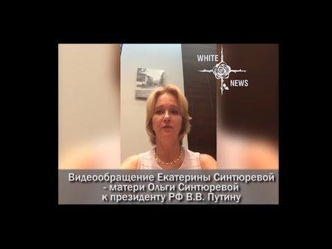 Видеообращение матери Ольги Синтюревой к Владимиру Путину.