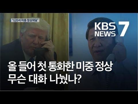"""미중 정상 올들어 첫 통화…中 """"핵문제 역할론 강조"""" / KBS뉴스(News)"""