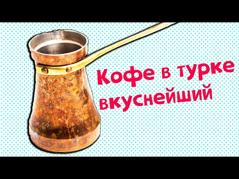 Пробую настоящий кофе в турке