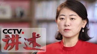《讲述》 20190824 系列节目《我奋斗·我幸福》 整理我人生(上)| CCTV科教