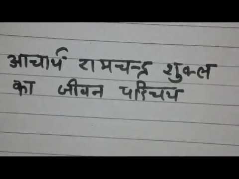Acharya ramchandra shukla biography of william - senmeyvice