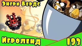 Мультик Игра для детей Энгри Бердс. Прохождение игры Angry Birds [193] серия