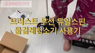내돈내사 트러스트 무선 듀얼스핀 물걸레청소기 개봉 &a…