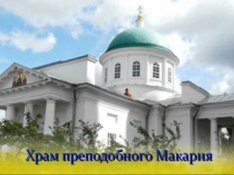 Троицкий Макарьевский монастырь