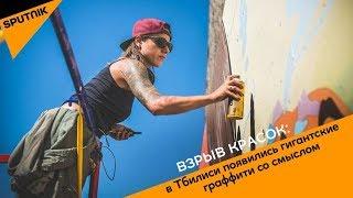 Взрыв красок: в Тбилиси появились гигантские граффити со смыслом