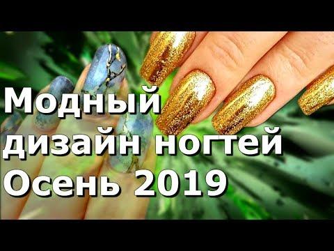 Какой дизайн ногтей в моде этой осенью. Дизайн ногтей осень 2019