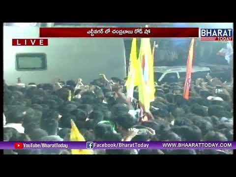 CM Chandrababu Naidu Speech At LB Nagar Road Show | Election Campaign