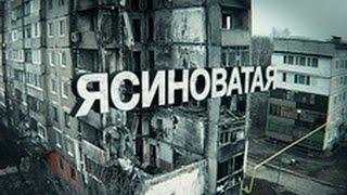 «Расстрелянный Донбасс»: кадры из города Ясиноватая...