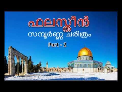 ഫലസ്തീൻ: സമ്പൂർണ്ണ ചരിത്രം (Part-2) / History of Palestine & Al Masjid Al Aqsa - Malayalam