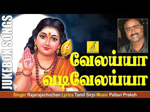Velayyaa Vadivelayyaa - JukeBox    Murugan Arul    Lord Murugan Songs    Vijay Musicals
