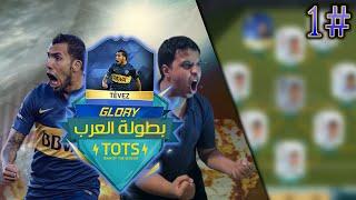بطولة العرب...#1 ( بداية التشكيلة و تيفيز الخارق ) / FIFA16