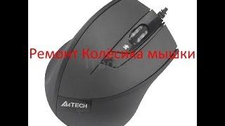 Ремонт колёсика мышки A4TECH N-600X