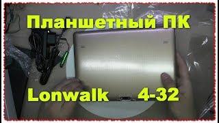 Планшетный ПК Lonwalk Android 10 дюймов 1280*800 ips Обзор Тест