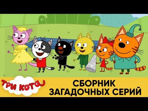 Три Кота | Сборник загадочных серий | Мультфильмы для детей 2020