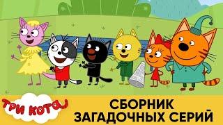 Три Кота Сборник загадочных серий Мультфильмы для детей 2020