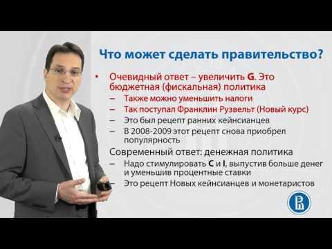 9.1. Введение  Денежная политика и ее инструменты 11 08