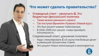 видео Инструменты денежно-кредитной политики
