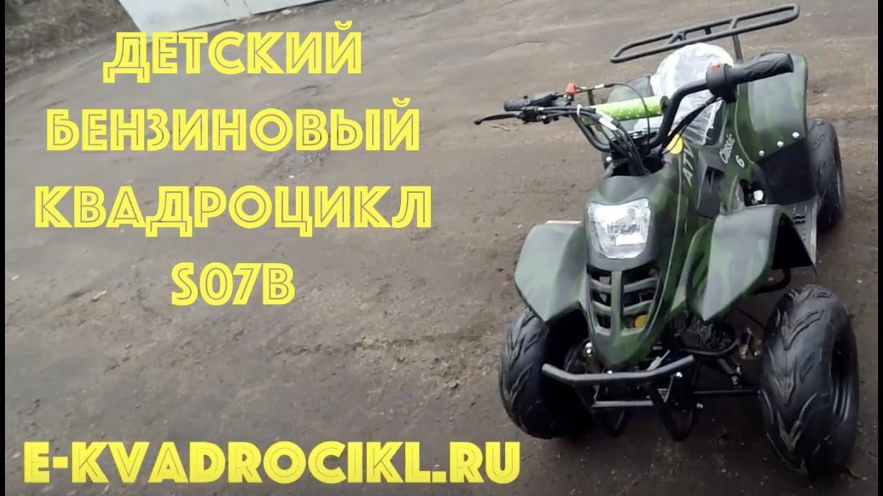 Купить квадроциклы недорого в москве, продажа квадроциклов. Выгодные цены, кредит, доставка бесплатно, хранение на складе в подарок | formula7.