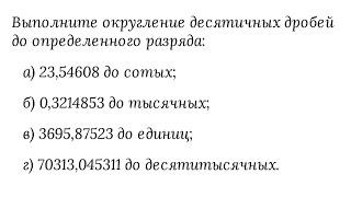Округление десятичных дробей (до разряда единиц (целых), десятых, сотых, тысячных и т.д.)