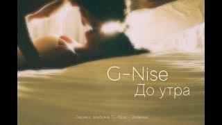 ПРЕМЬЕРА: G-Nise - До утра (АЛЬБОМ