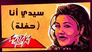 Sidi Ana LiveMayada El Hennawy سيدي أنا تسجيل حفلة - ميادة الحناوي