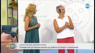 """""""Гимнастика за мозъка"""" в """"На кафе"""" с Анастасия Димитрова"""