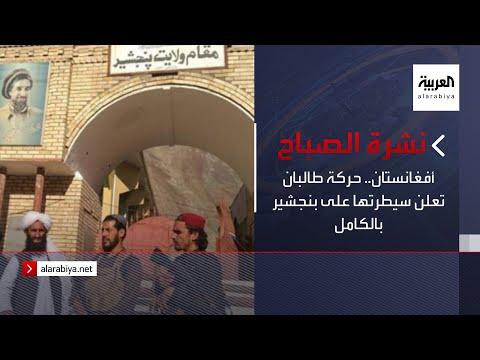 النشرة الصباحية | أفغانستان.. حركة طالبان تعلن سيطرتها على بنجشير بالكامل