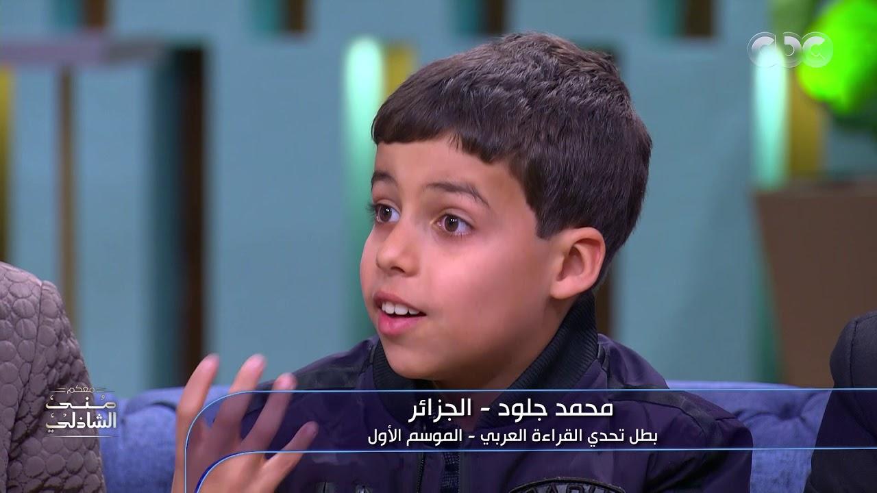 """""""كلهم يتحدثون اللغة العربية الفصحى.. بالقراءة تفعل كل شيء"""" أبطال تحدي القراءة مع منى الشاذ"""